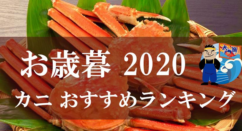 カニ通販-お探しタイプ別おすすめランキング2020