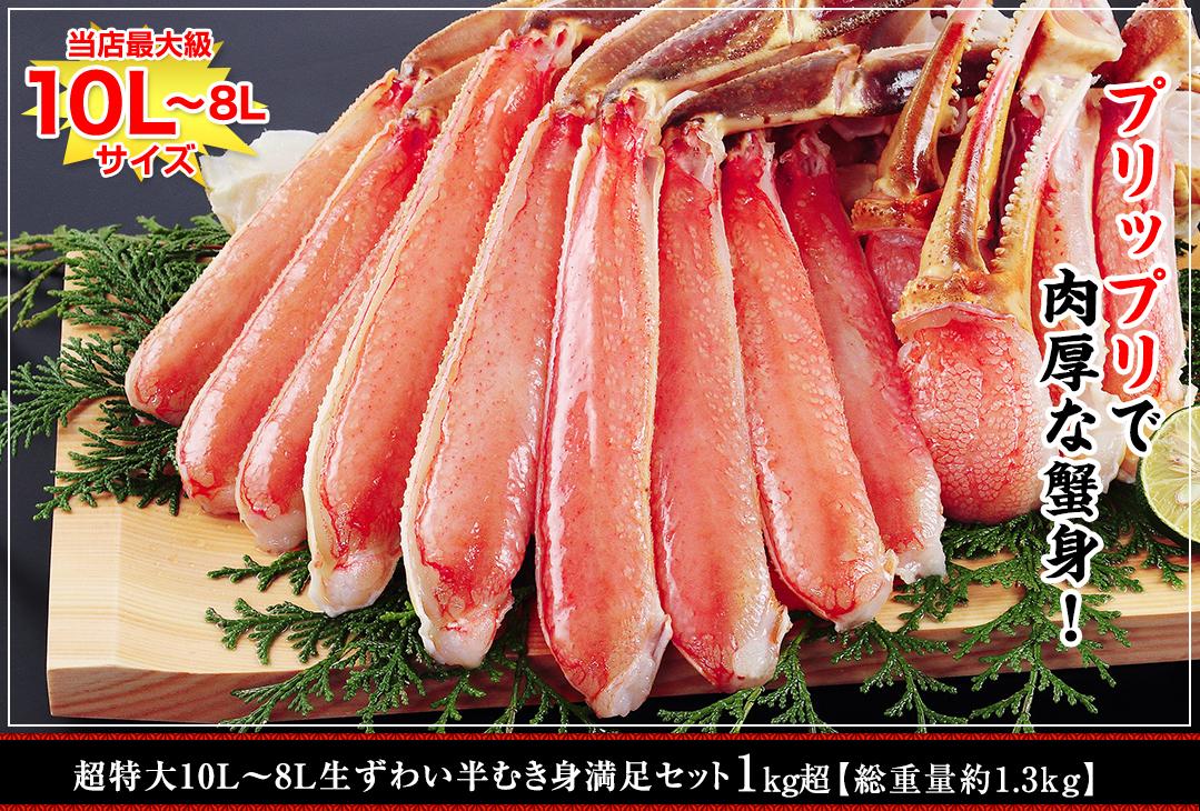 生ずわい蟹半むき身満足セット 1kg超
