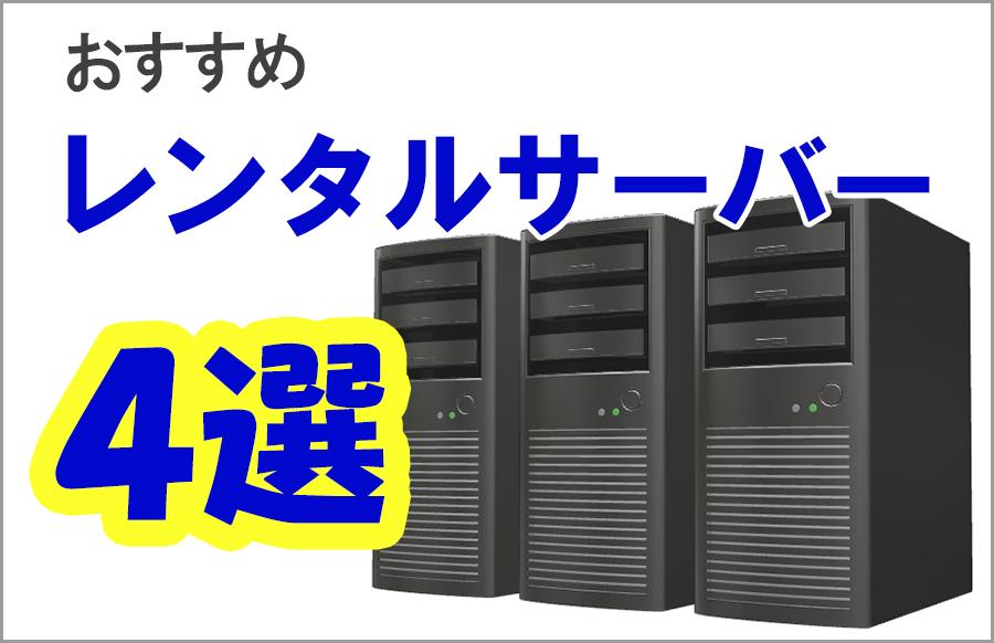 おすすめレンタルサーバー4選