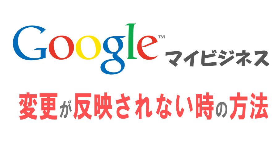 Googleマイビジネスに反映されない時の方法